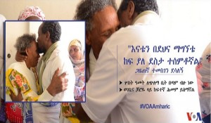 Temesgen Desalegne meeting his mother after release. Photo credit : VOA Amharic