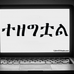 Journalists under duress: Internet shutdowns in Africa (including in Ethiopia) are stifling press freedom