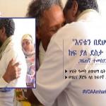 Journalist Temesgen Desalegne released from prison